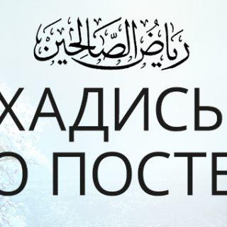Хадисы о посте из книги «Сады праведных» с шархом шейха 'Усаймина